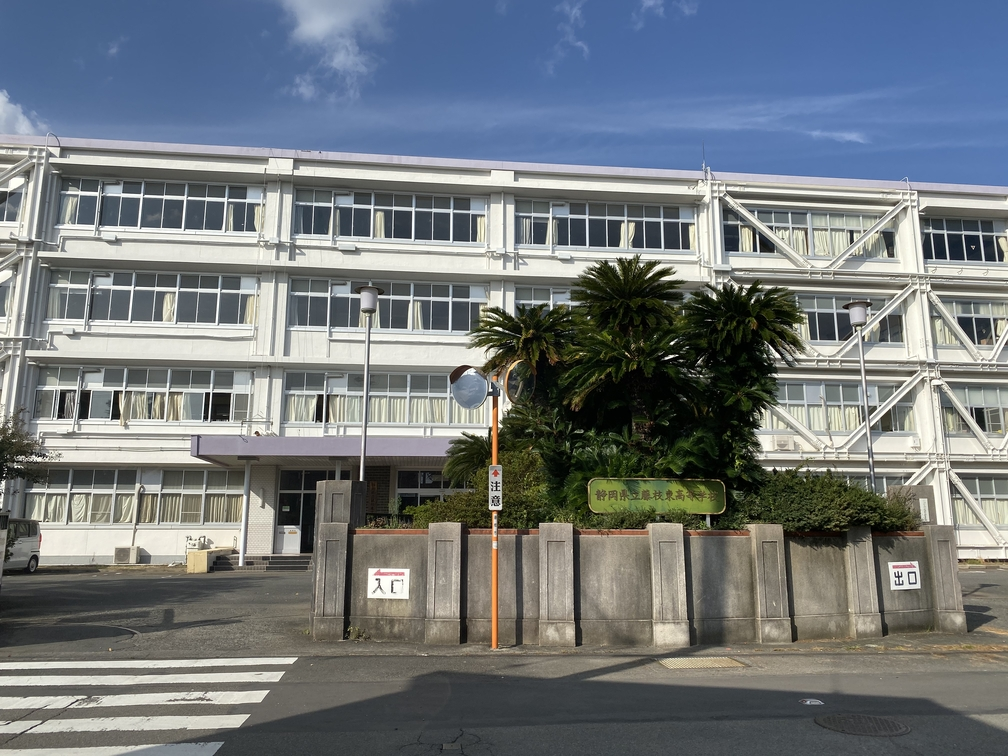 高校 藤枝 東